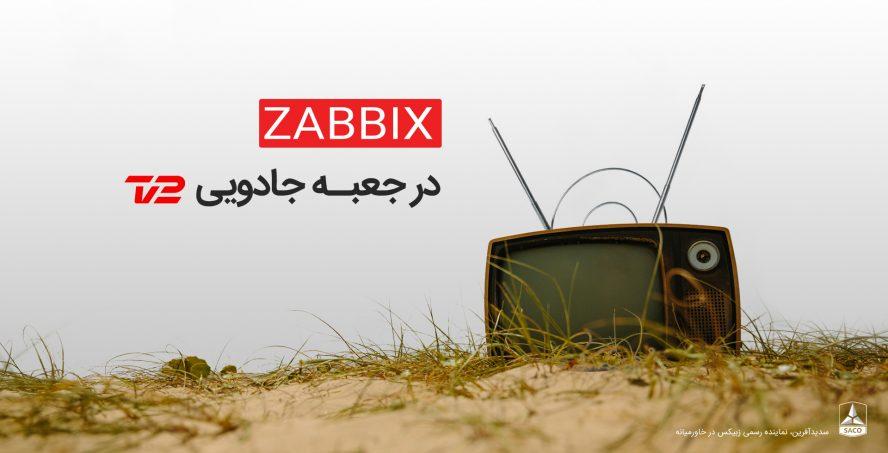 مانیتورینگ شبکه تلویزیونی TV2 به وسیله زبیکس