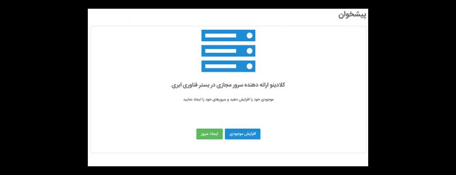 مراحل نصب سرور زبیکس عکس اول