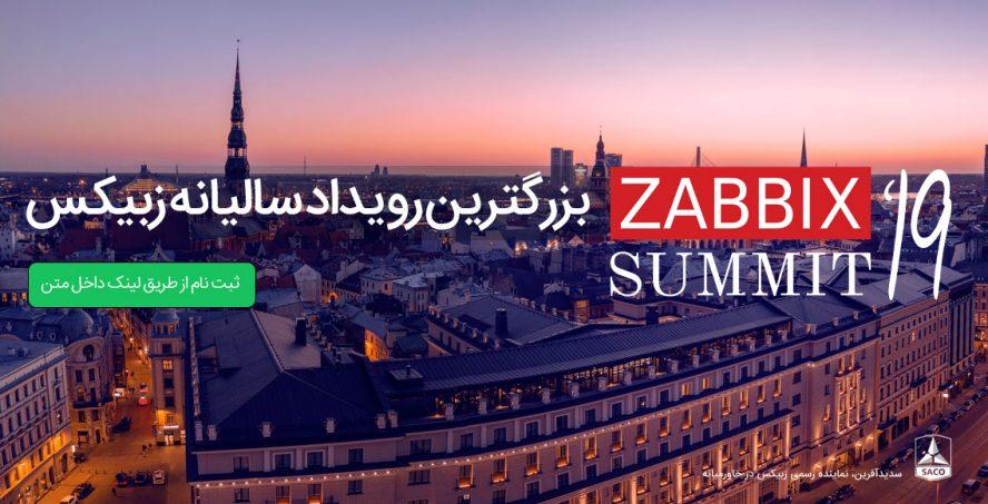 بزرگترین رویداد سالیانه زبیکس - Summit 2019