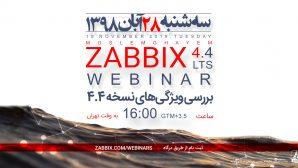 وبینار بررسی ویژگی های زبیکس 4.4