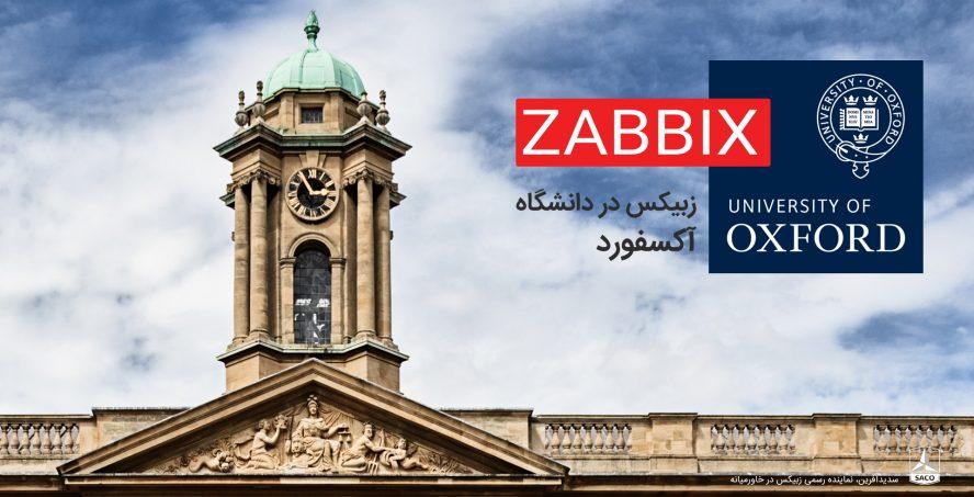 زبیکس در دانشگاه آکسفورد