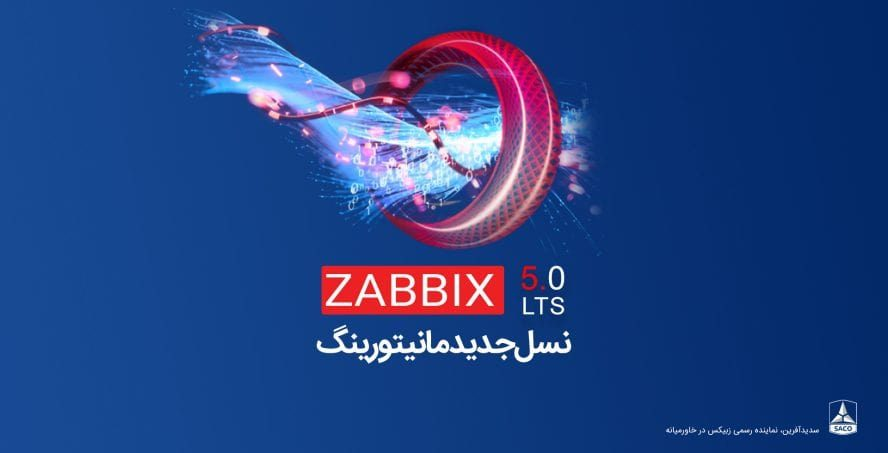 آخرین نسخه زبیکس (Zabbix 5.0 LTS)   منتشر شد