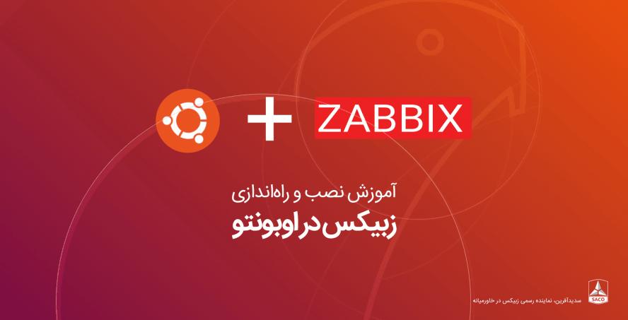 نصب و راه اندازی Zabbix بر روی Ubuntu18.04