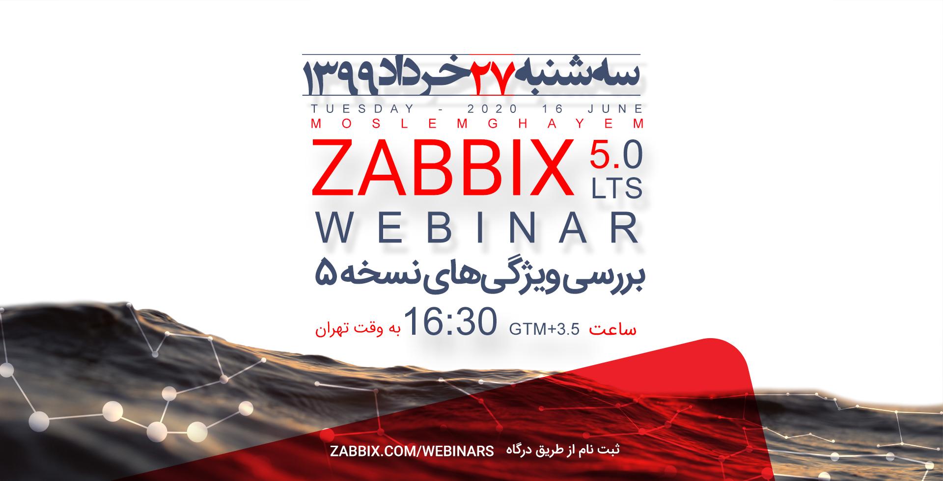 برگزاری وبینار رایگان بررسی ویژگیهای نسخه ۵ زبیکس