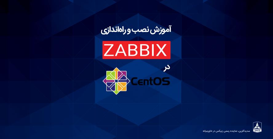 نصب و راهاندازی  Zabbix بر روی CentOS 7