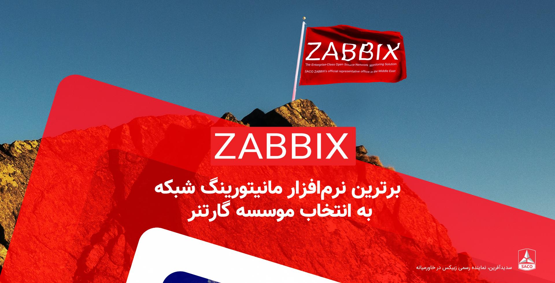 زبیکس، برترین نرمافزار مانیتورینگ شبکه به انتخاب موسسه Gartner