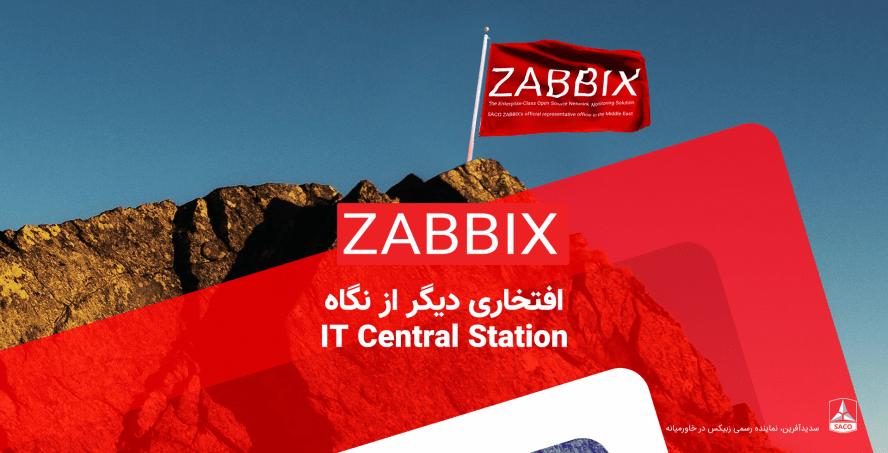 افتخاری دیگر برای زبیکس از نگاه IT Central Station
