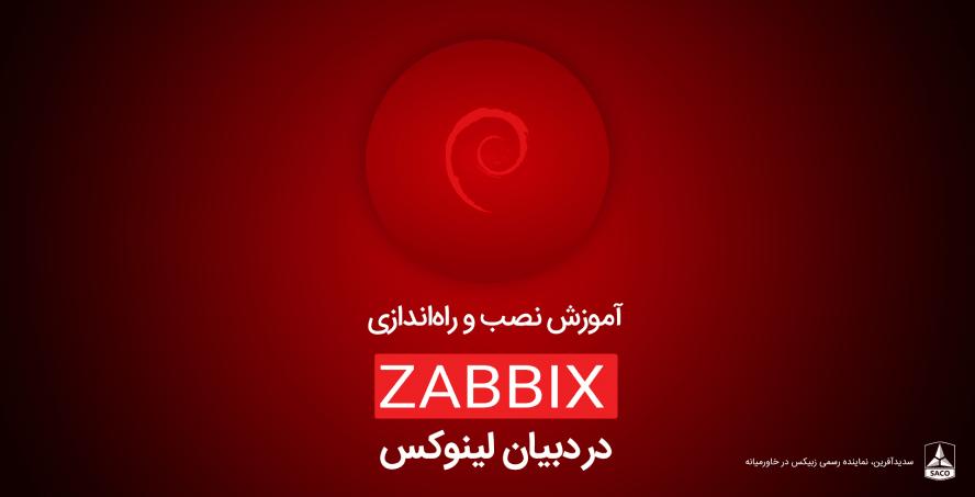 نصب و راهاندازی  Zabbix بر روی Debian 9 Linux