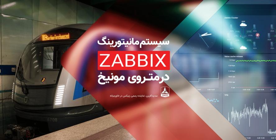 زبیکس در مترو؛ شرکت حمل و نقل مونیخ
