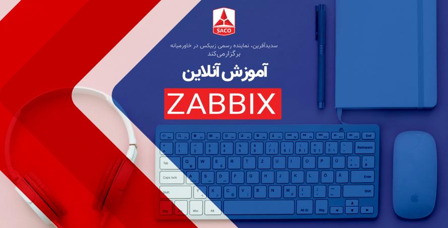 برگزاری دورههای آنلاین زبیکس در نمایندگی رسمی ایران