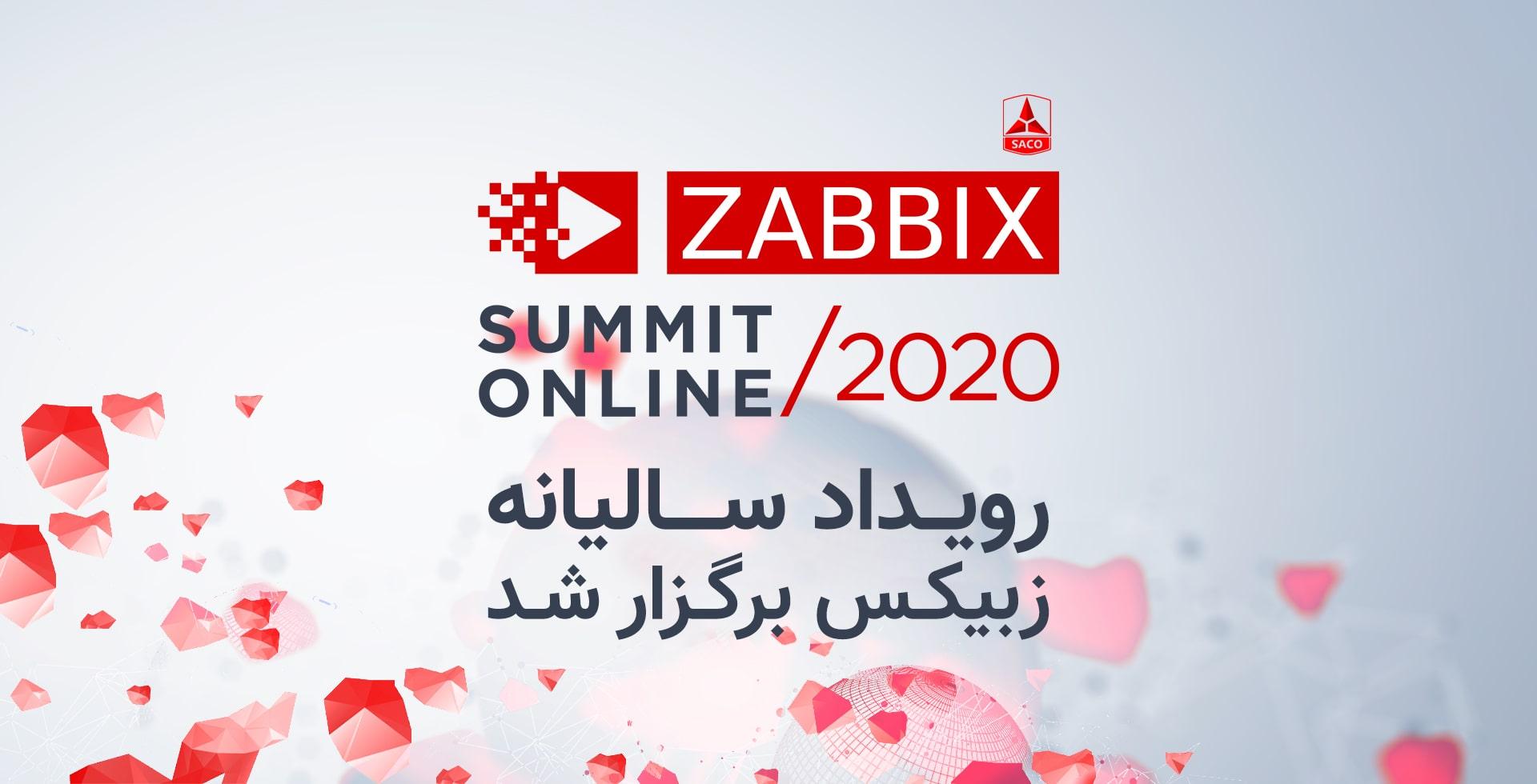 برگزاری رویداد سالیانه زبیکس  (ZABBIX Summit 2020)