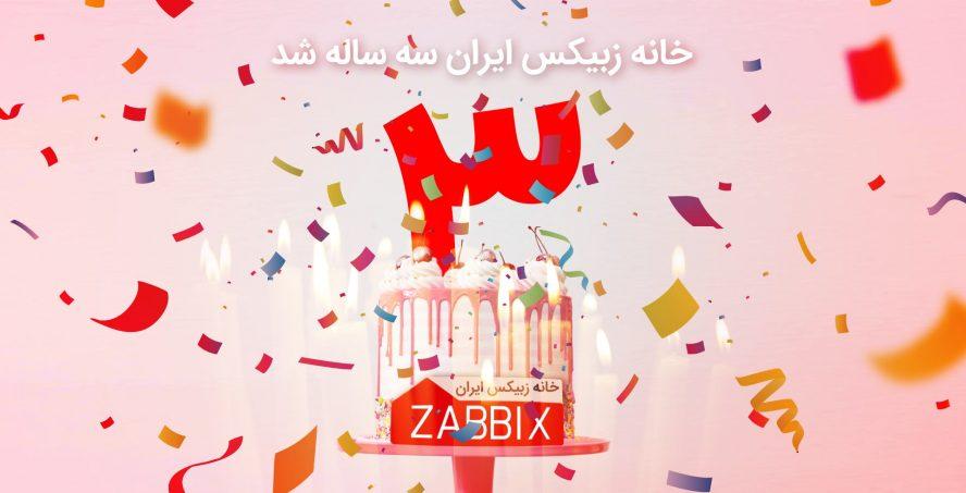 3 سالگی خانه زبیکس ایران
