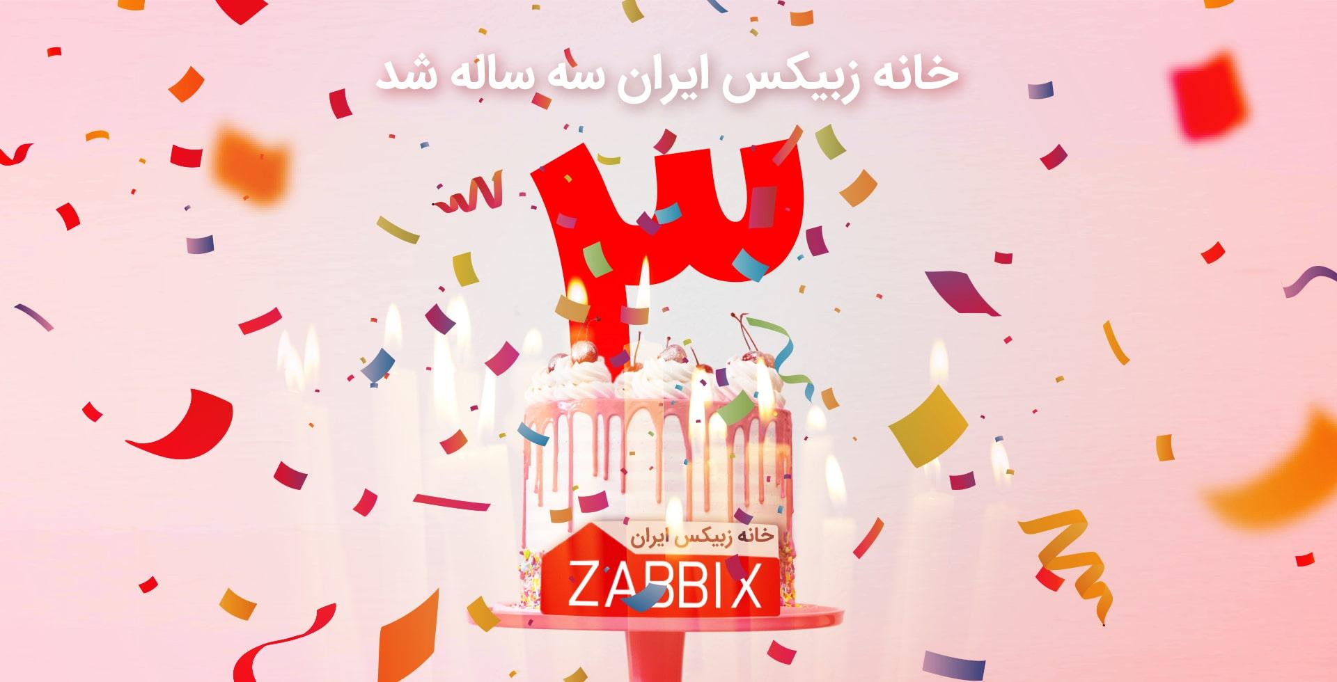 خانه زبیکس ایران ۳ ساله شد.