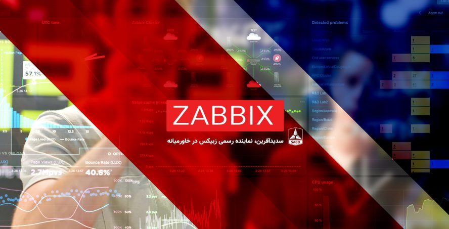 سیستم مانیتورینگ zabbix
