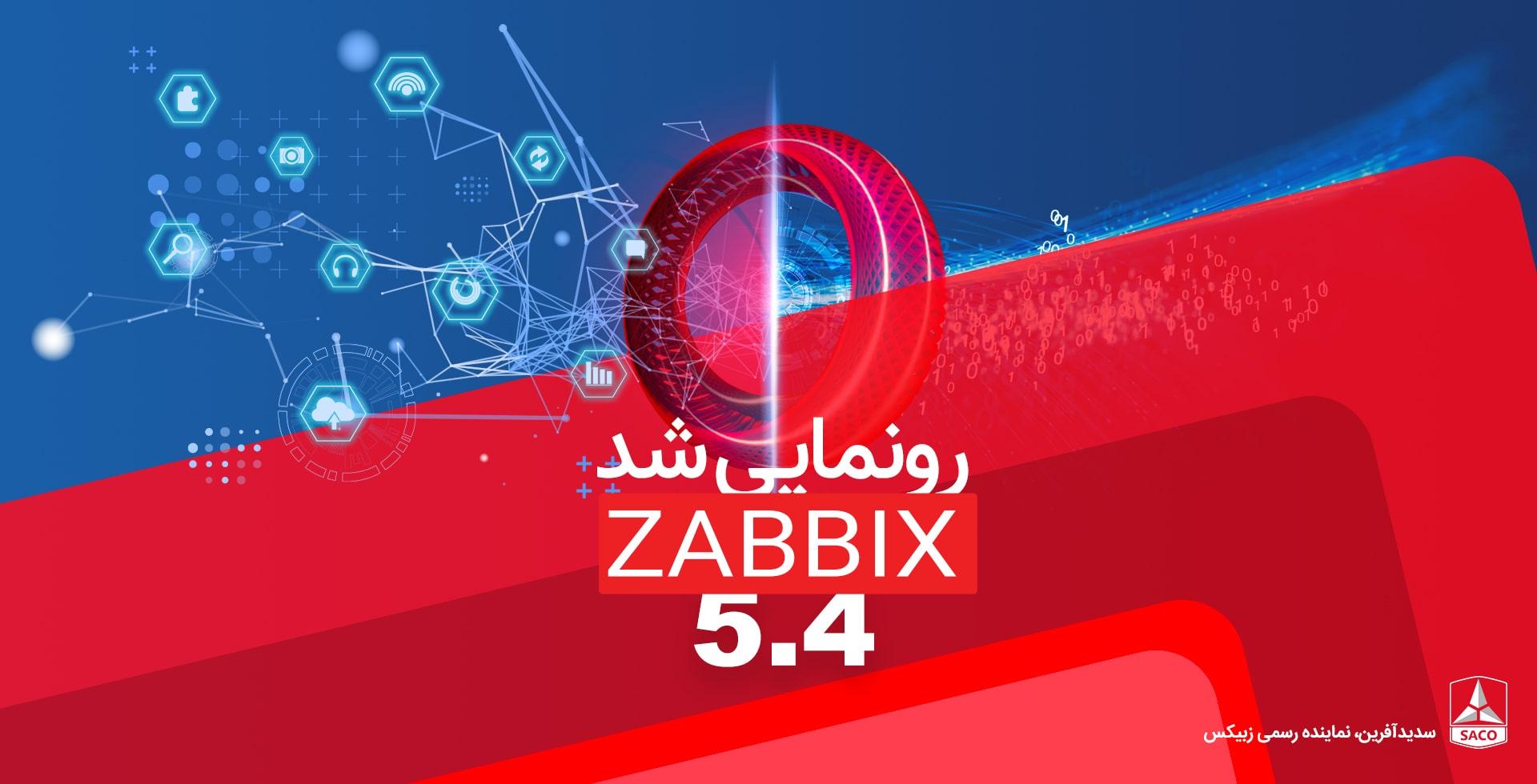 زبیکس از نسخه ۵.۴ خود رونمایی کرد