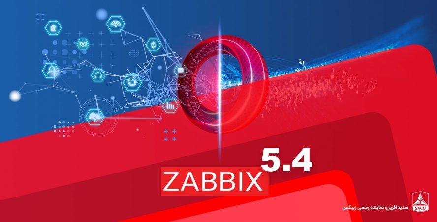 نسخه 5.4 زبیکس منتشر شد