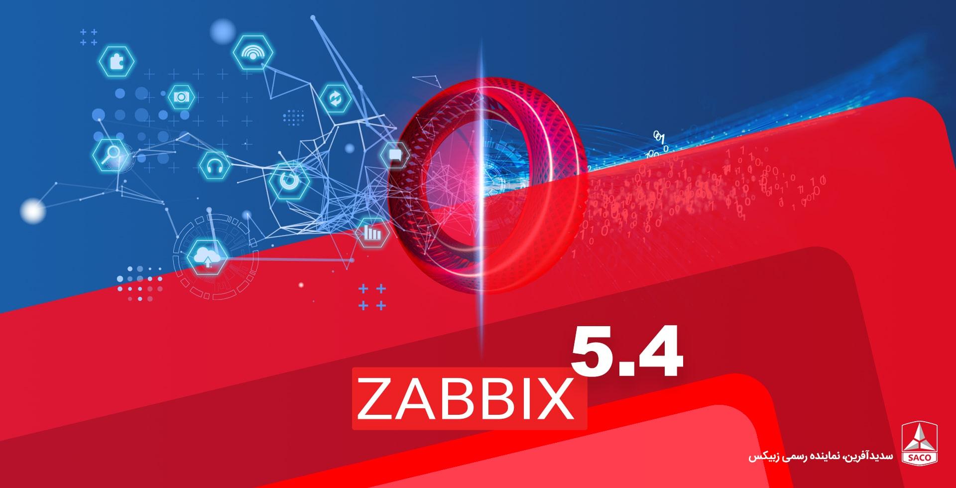 بررسی نسخه ۵.۴ زبیکس؛ این نسخه چه ویژگیها و قابلیتهایی را به نرم افزار اضافه کرده است؟